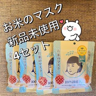 石澤研究所 - 毛穴撫子 お米のマスク 石澤研究所 パック 4セット