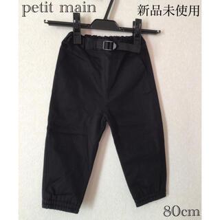 プティマイン(petit main)の⭐︎新品未使用⭐︎petit main ズボン 80cm(パンツ)