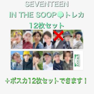 SEVENTEEN  IN THE SOOP トレカ 12枚セット!