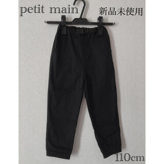 petit main - ⭐︎新品未使用⭐︎petit main ズボン 110cm