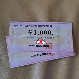 ビックカメラ 株主優待券 2000円分(ショッピング)