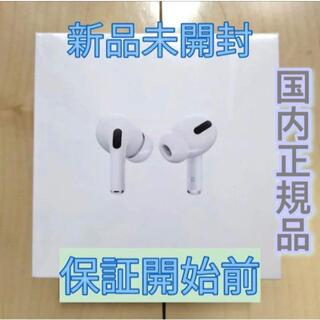 Apple - 【新品未開封 国内正規品】AirPods Pro エアポッズ プロ