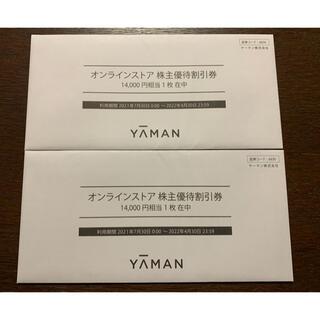 YA-MAN - ヤーマン 株主優待割引券 28,000円分