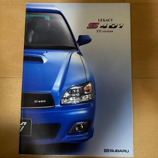 スバル - 希少 SUBARU LEGACY S401 STI version カタログ