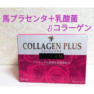 コラーゲンプラス 馬プラセンタ+ヒアルロン酸+乳酸菌25包 ダイエット 美肌