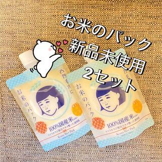石澤研究所 毛穴撫子 お米のパック 2個セット