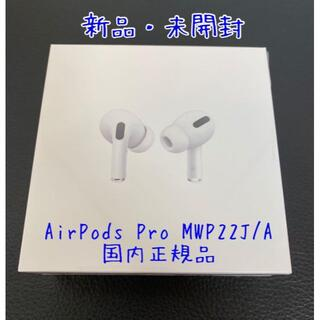 Apple - 新品未使用未開封AirPods Pro(エアポッド)型番MWP22J/A