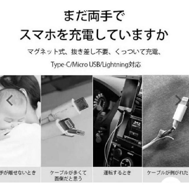 新型 540°光るマグネット充電ケーブル  急速   QC3.0対応 2m×3色 スマホ/家電/カメラのスマートフォン/携帯電話(その他)の商品写真