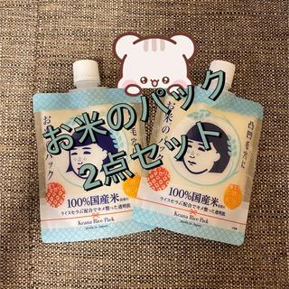 イシザワケンキュウジョ(石澤研究所)の石澤研究所 毛穴撫子 お米のパック 2点セット(パック/フェイスマスク)