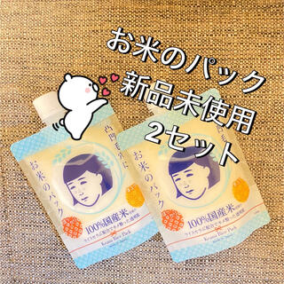 イシザワケンキュウジョ(石澤研究所)の石澤研究所 毛穴撫子 お米のパック 2個セット(パック/フェイスマスク)