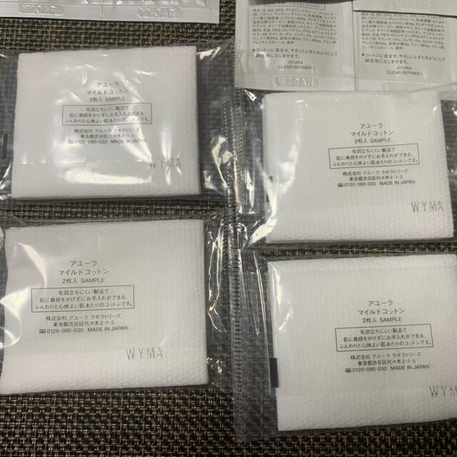 AYURA(アユーラ)のアユーラ サンプル トライアルセット コスメ/美容のキット/セット(サンプル/トライアルキット)の商品写真