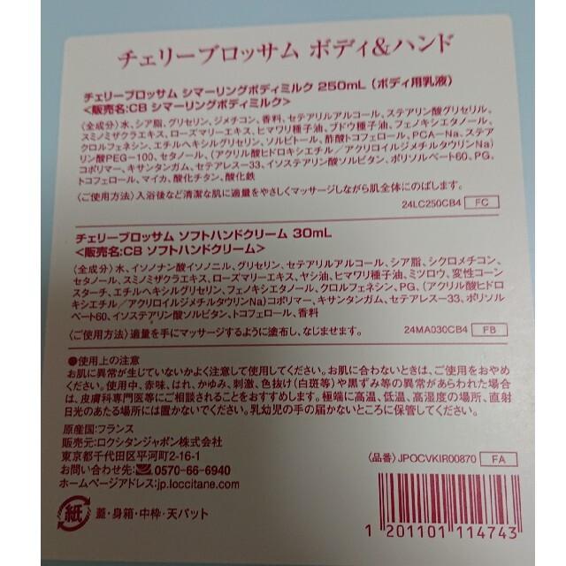 L'OCCITANE(ロクシタン)の6000円→4500円! ロクシタン チェリーブロッサム ボディ&ハンド コスメ/美容のボディケア(ハンドクリーム)の商品写真