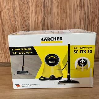3 未使用 SC JTK20 KARCHER スチームクリーナー ケルヒャー