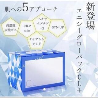 オバジ(Obagi)のエニシーグローパックCL+ 10回分 青 炭酸パック 青のエニシー(パック/フェイスマスク)