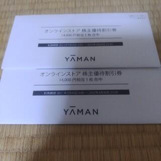 YA-MAN - ヤーマン オンラインストア 株主優待券 28000円分(14000円×2枚)