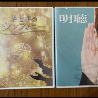 キセキのシンフォニー 奇跡のシンフォニー ver.2 明聴 2セット(ヒーリング/ニューエイジ)