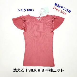 トッカ(TOCCA)の大幅お値下げ中!【新品タグ付き】洗える!SILK RIB ニット(ニット/セーター)