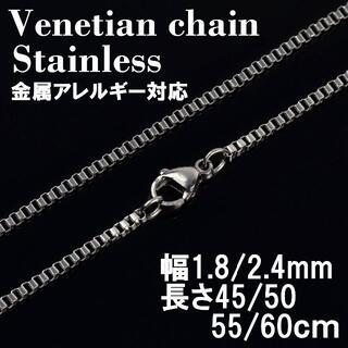 【幅2.4mm60cm 】ベネチアンチェーン ステンレス 金属アレルギー対応