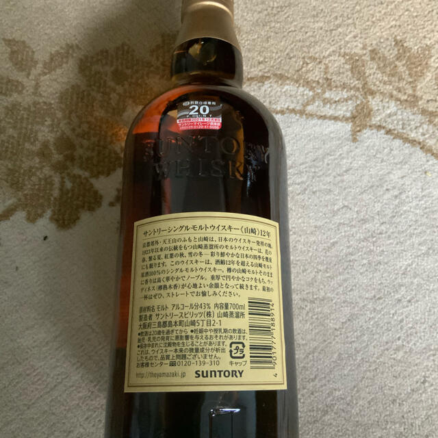 サントリー(サントリー)の山崎12年 サントリーウイスキー 食品/飲料/酒の酒(ウイスキー)の商品写真