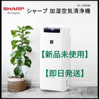 シャープ(SHARP)のシャープ 加湿空気清浄機 KI-JS40W(空気清浄器)
