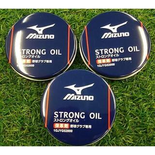 ミズノ(MIZUNO)のミズノ ストロングオイル(保革油)3個 1GJYG52000(その他)