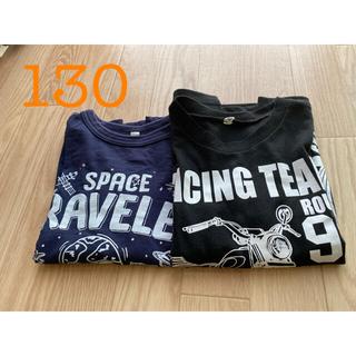 長袖Tシャツ 2枚セット 130
