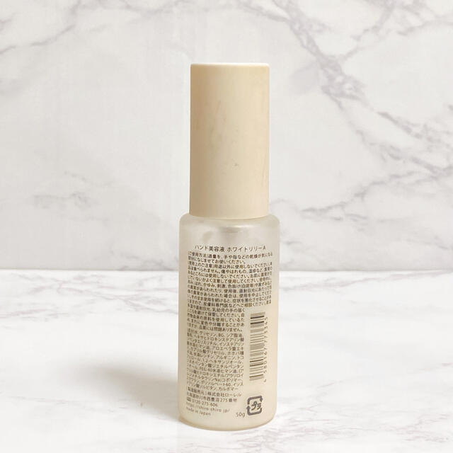 shiro(シロ)のshiro シロ ハンド美容液 ホワイトリリー 50g コスメ/美容のボディケア(ハンドクリーム)の商品写真