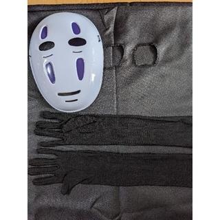 改良版!コスプレ カオナシ 千と千尋の神隠し 黒 ハロウィン 衣装 仮装(衣装一式)