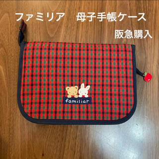 familiar - 神戸ブランド ファミリア 母子手帳ケース familiar
