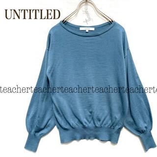 アンタイトル(UNTITLED)のシルク カシミヤ ニット セーター バルーン ウール 羊毛 ブルー 絹 上質 青(ニット/セーター)