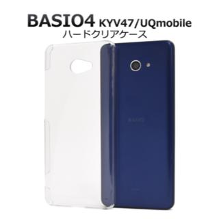 BASIO4 / かんたんスマホ2 ハードクリアケース