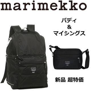 marimekko - 【特価】新品 マリメッコ バディ マイシングス 2点セット