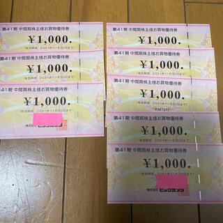 8,000円分 ビックカメラ 株主優待券(ショッピング)