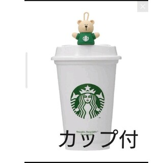 Starbucks Coffee - STARBUCKS ベアリスタ付 リユーザブルカップ 新品未使用
