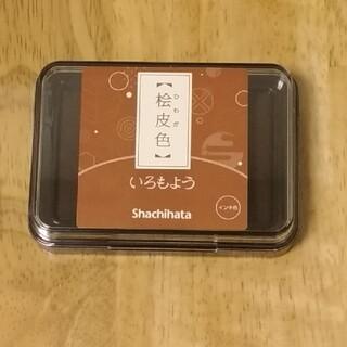 シャチハタ(Shachihata)のシヤチハタ いろもよう 桧皮色 スタンプ台(印鑑/スタンプ/朱肉)