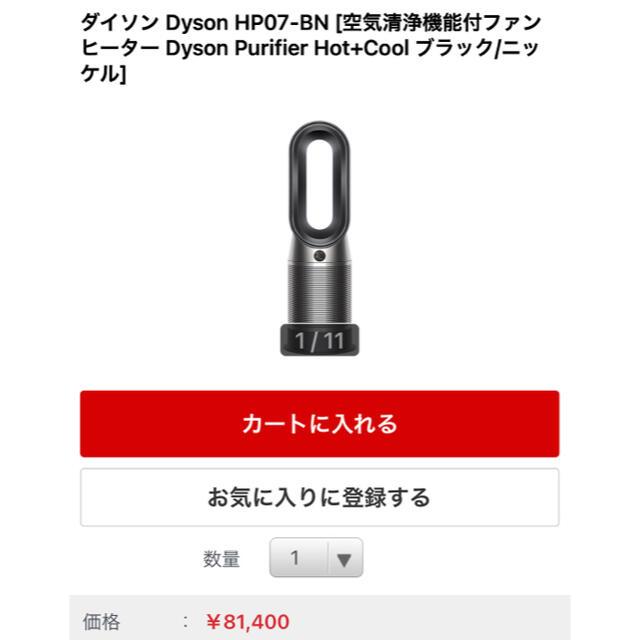 Dyson(ダイソン)の最新!ダイソン ホット&クールDyson HP07-BN Hot+Cool 黒 スマホ/家電/カメラの生活家電(空気清浄器)の商品写真