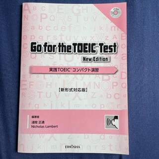Go for the TOEIC Test   実践TOEICコンパクト演習