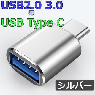 USB2.0 USB3.0 USB Type C 変換 アダプター シルバー(その他)