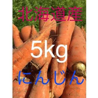 北海道産訳ありにんじ5kg(野菜)