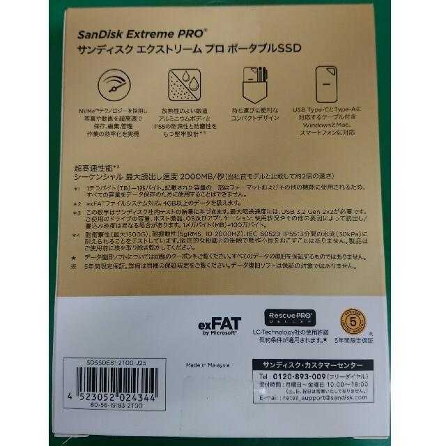 SanDisk(サンディスク)の【新品】エクストリームプロ ポータブルSSD 2TB スマホ/家電/カメラのPC/タブレット(PC周辺機器)の商品写真
