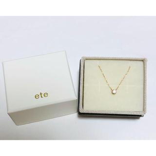 ete - エテ K18  ダイヤモンド  0.1ct   ネックレス ブライト