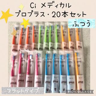 Ci メディカル プロプラス フラットタイプ 歯ブラシ【ふつう】20本✨歯科専売