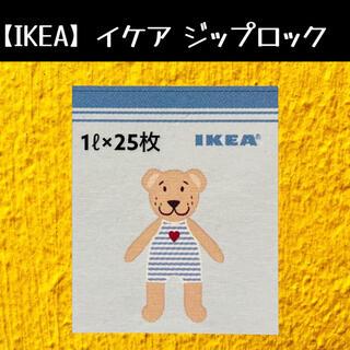 イケア(IKEA)の【IKEA】イケア ジップロック フリーザーバッグ(収納/キッチン雑貨)