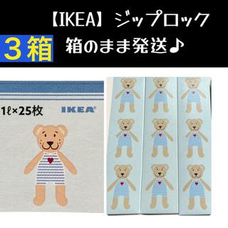 イケア(IKEA)の3箱 【IKEA】イケア ジップロック フリーザーバッグ 箱発送(収納/キッチン雑貨)