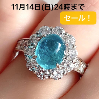 PT900 パライバトルマリン 2.54 ダイヤモンド 1.75 リング 指輪