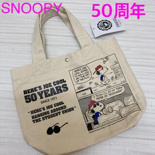 スヌーピー(SNOOPY)の新品未使用 スヌーピー   ジョークール ミニトート トート バッグ 50周年(トートバッグ)