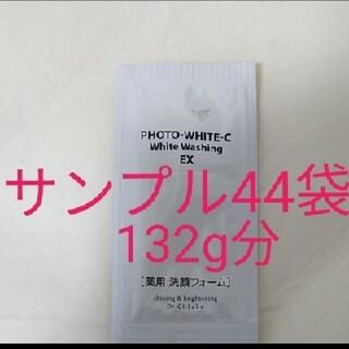 Dr.Ci Labo - ドクターシーラボ  薬用フォトホワイトC ホワイトウォッシング サンプル44袋