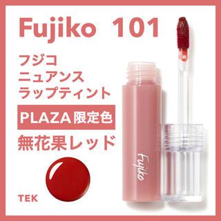 プラザ限定色 FUJIKO フジコニュアンスラップティント 101 無花果レッド