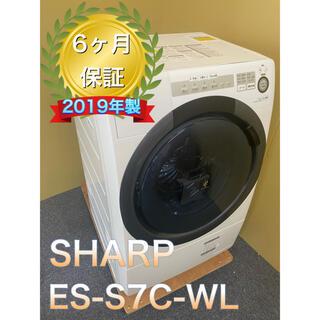 SHARP - SHARP シャープ ドラム式洗濯乾燥機 ES-S7C-WL 2019年製