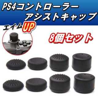 プレステ4 コントローラー エイム アシスト キャップ PS4 カスタム